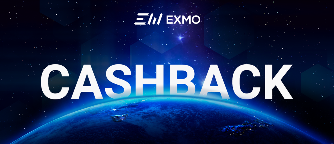 EXMO Cryptocurrency Exchange Launches a New Cashback System!